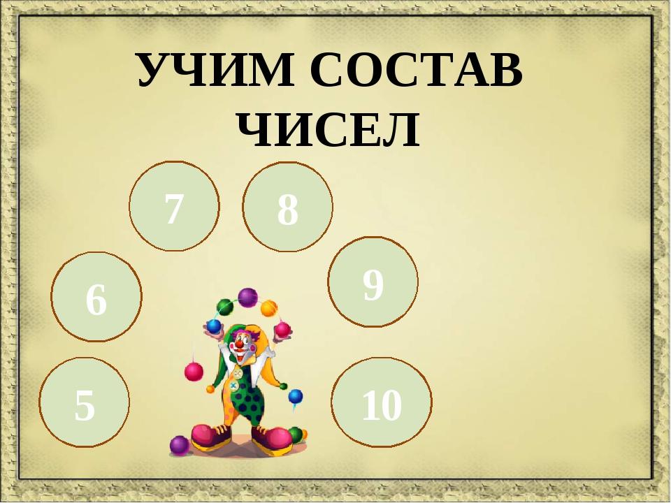 УЧИМ СОСТАВ ЧИСЕЛ 5 6 7 8 9 10