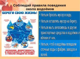 Соблюдай правила поведения около водоёмов