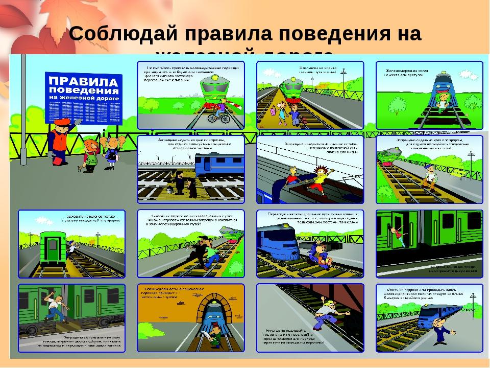 Соблюдай правила поведения на железной дороге