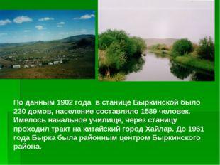 По данным 1902 года в станице Быркинской было 230 домов, население составляло