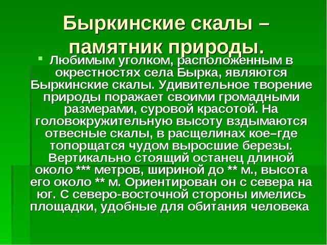 Любимым уголком, расположенным в окрестностях села Бырка, являются Быркинские...