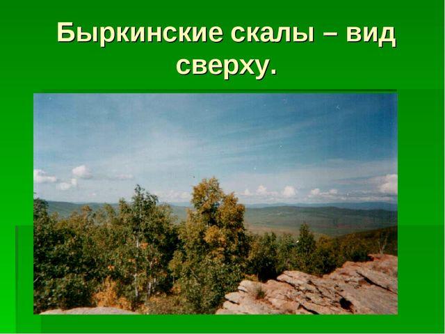 Быркинские скалы – вид сверху.
