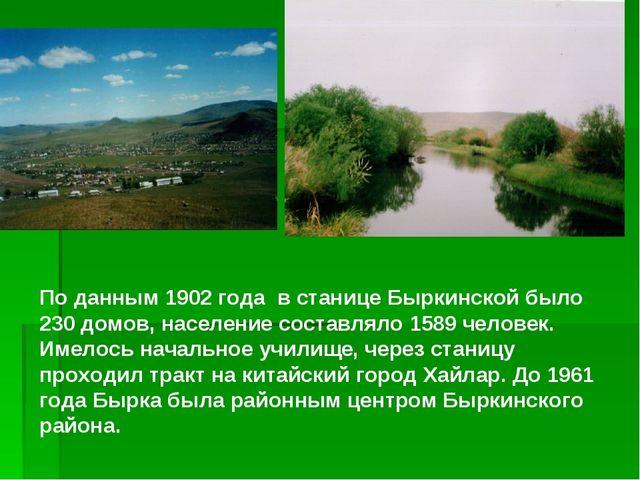 По данным 1902 года в станице Быркинской было 230 домов, население составляло...