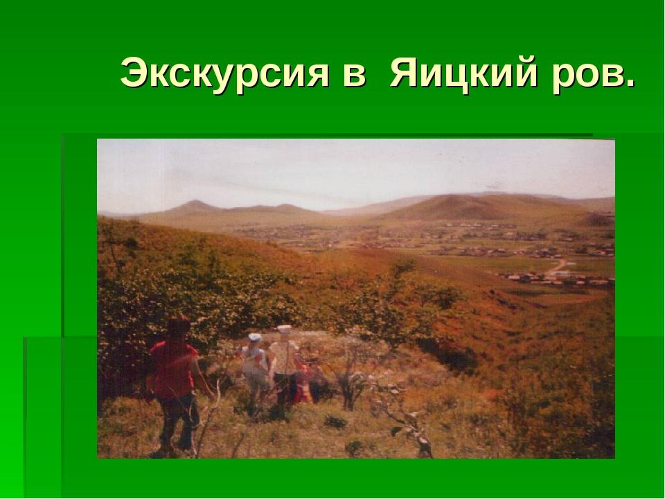 Экскурсия в Яицкий ров.