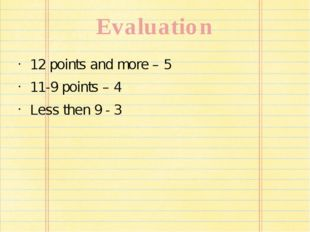 Evaluation 12 points and more – 5 11-9 points – 4 Less then 9 - 3