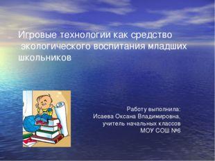 Прочитайте через одну букву и узнаете новое словарное слово П о а г л ш ь т у