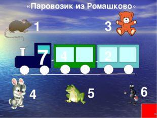 Игра «Веночек» Цель: развитие познавательной активности, внимания, двигательн