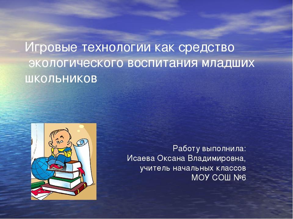 Прочитайте через одну букву и узнаете новое словарное слово П о а г л ш ь т у...