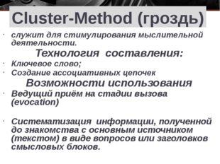 Cluster-Method (гроздь) служит для стимулирования мыслительной деятельности.