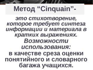 """Метод """"Сinquain""""- это стихотворение, которое требует синтеза информации и мат"""