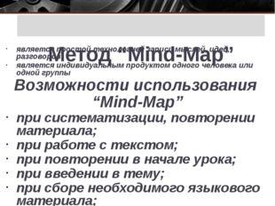 """Метод """"Mind-Map"""" является простой технологией записи мыслей, идей, разговоро"""