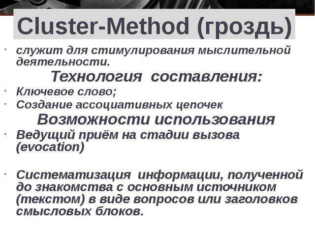 Cluster-Method (гроздь) служит для стимулирования мыслительной деятельности....
