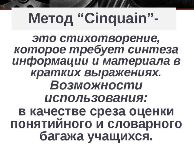 """Метод """"Сinquain""""- это стихотворение, которое требует синтеза информации и мат..."""