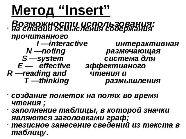 """Метод """"Insert"""" Возможности использования: на стадии осмысления содержания про..."""