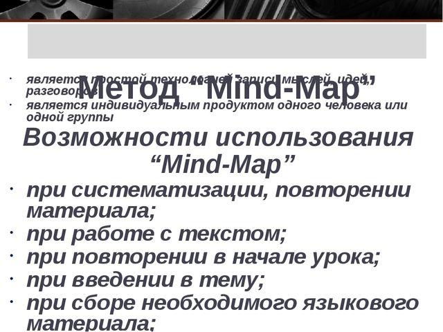 """Метод """"Mind-Map"""" является простой технологией записи мыслей, идей, разговоро..."""