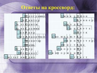 Ответы на кроссворд: 1Программа 2пРинтер