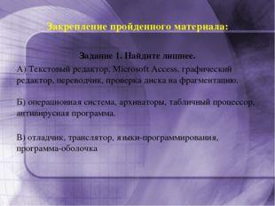 Закрепление пройденного материала: Задание 1. Найдите лишнее. А) Текстовый ре