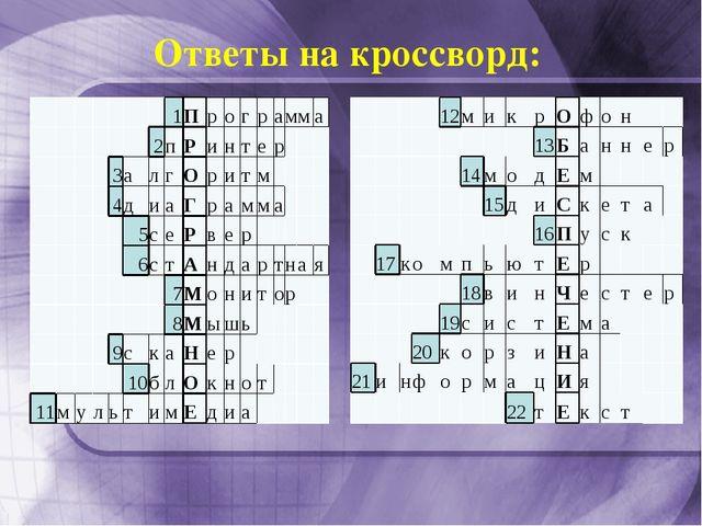 Ответы на кроссворд: 1Программа 2пРинтер...