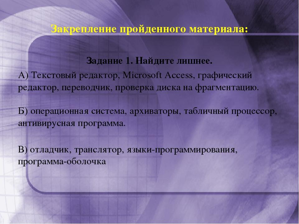 Закрепление пройденного материала: Задание 1. Найдите лишнее. А) Текстовый ре...