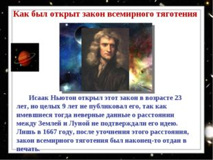Исаак Ньютон открыл этот закон в возрасте 23 лет, но целых 9 лет не публиков