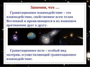 Гравитационное взаимодействие – это взаимодействие, свойственное всем телам