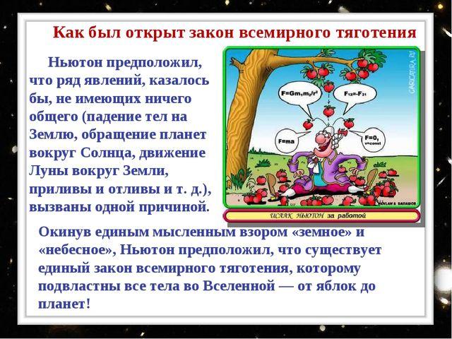 Окинув единым мысленным взором «земное» и «небесное», Ньютон предположил, что...