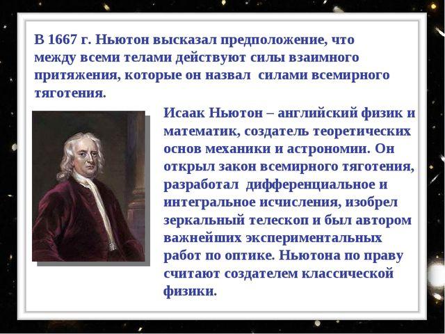 Исаак Ньютон – английский физик и математик, создатель теоретических основ ме...