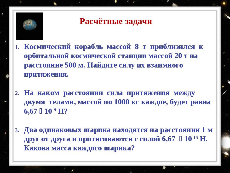 Расчётные задачи Космический корабль массой 8 т приблизился к орбитальной кос...