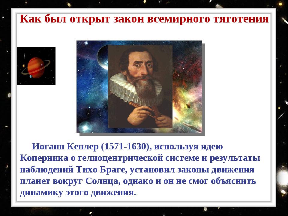 Иоганн Кеплер (1571-1630), используя идею Коперника о гелиоцентрической сист...