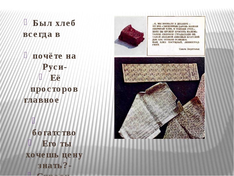 Был хлеб всегда в почёте на Руси- Её просторов главное богатство Его ты хоче...