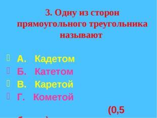 3. Одну из сторон прямоугольного треугольника называют А. Кадетом Б. Катетом