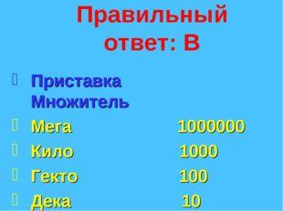 Правильный ответ: В Приставка Множитель Мега 1000000 Кило 1000 Гекто 100 Дека
