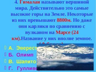 4. Гималаи называют вершиной мира. Действительно это самые высокие горы на Зе