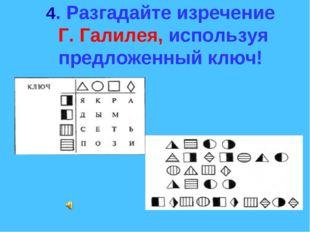 4. Разгадайте изречение Г. Галилея, используя предложенный ключ!