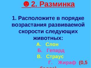 ☻2. Разминка 1. Расположите в порядке возрастания развиваемой скорости следу