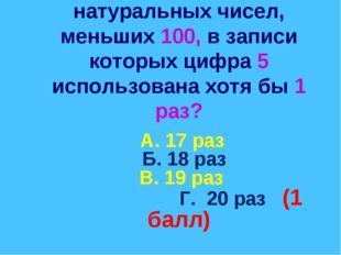 3. Сколько существует натуральных чисел, меньших 100, в записи которых цифра