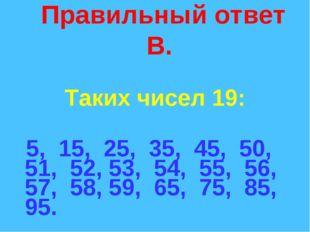 Правильный ответ В. Таких чисел 19: 5, 15, 25, 35, 45, 50, 51, 52, 53, 54, 5