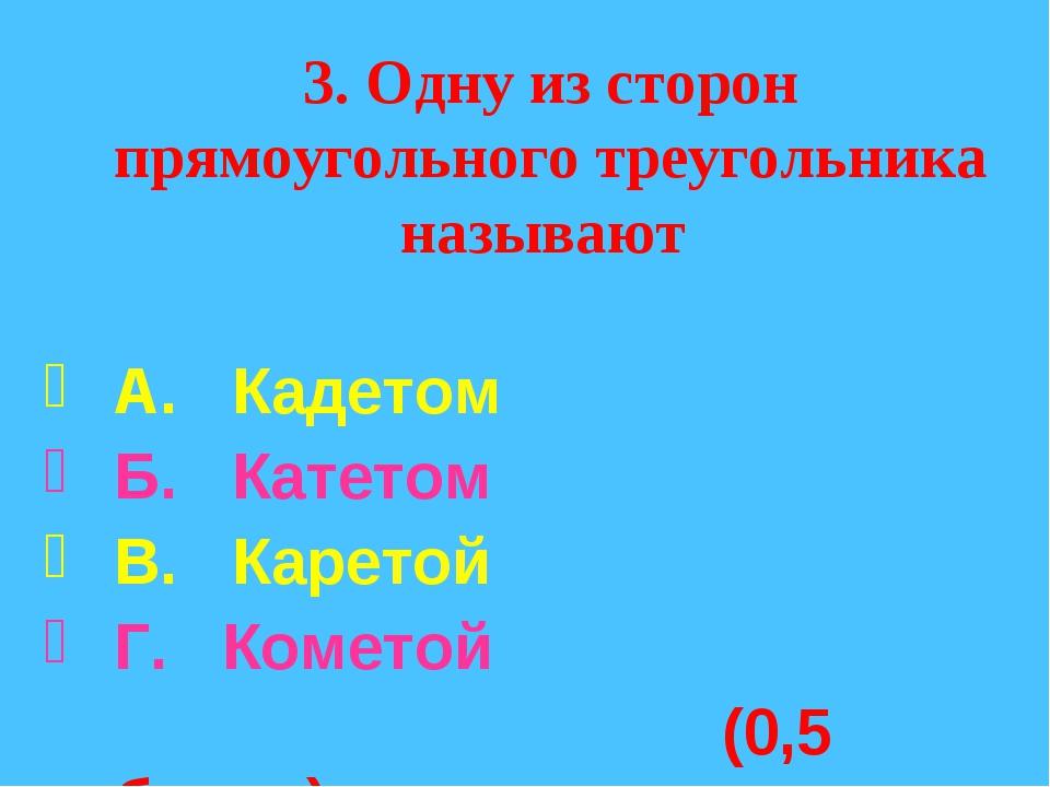 3. Одну из сторон прямоугольного треугольника называют А. Кадетом Б. Катетом...