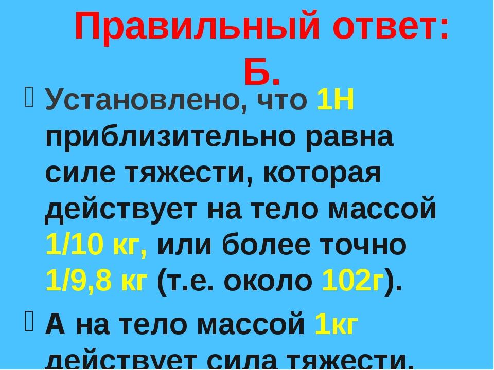 Правильный ответ: Б. Установлено, что 1Н приблизительно равна силе тяжести, к...