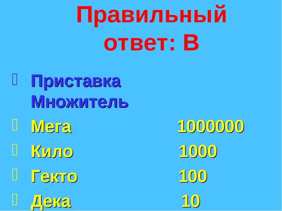 Правильный ответ: В Приставка Множитель Мега 1000000 Кило 1000 Гекто 100 Дека...