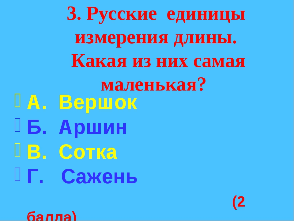 3. Русские единицы измерения длины. Какая из них самая маленькая? А. Вершок Б...