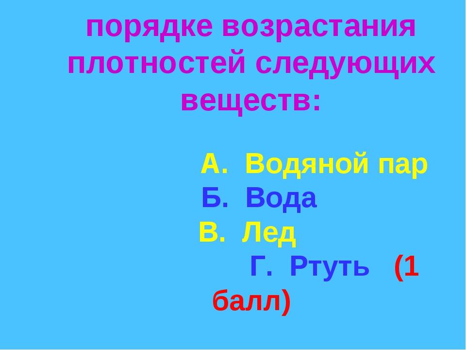 2. Расположите в порядке возрастания плотностей следующих веществ: А. Водяной...
