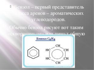 Бензол – первый представитель класса аренов – ароматических углеводородов. Об
