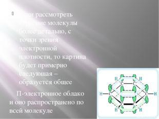 Если рассмотреть строение молекулы более детально, с точки зрения электронной