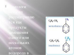 Гомологи бензола рассматриваются как продукты замещения одного или нескольких