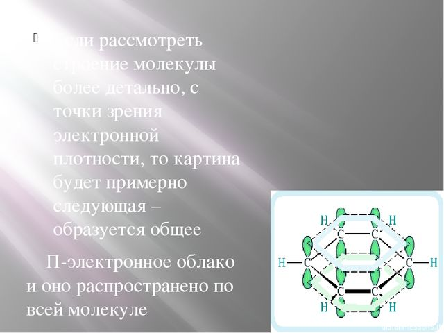 Если рассмотреть строение молекулы более детально, с точки зрения электронной...