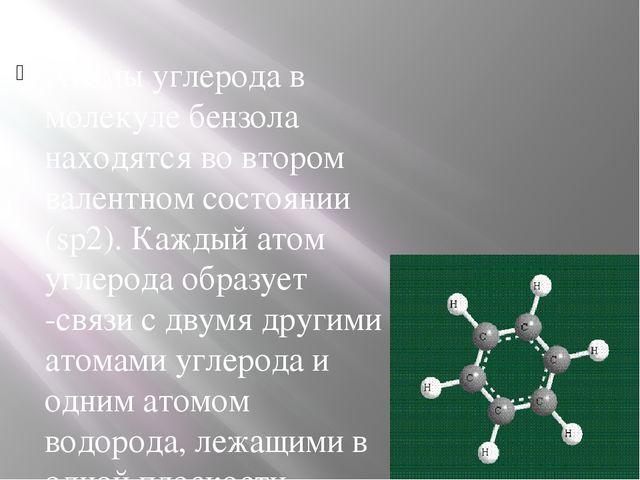 Атомы углерода в молекуле бензола находятся во втором валентном состоянии (sp...