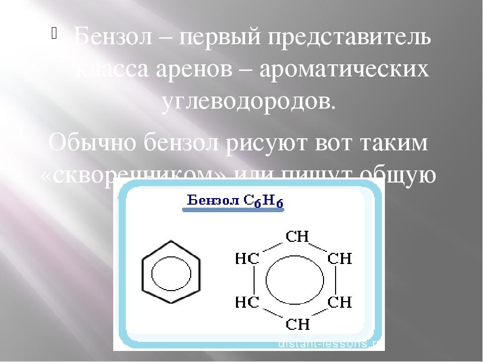 Бензол – первый представитель класса аренов – ароматических углеводородов. Об...