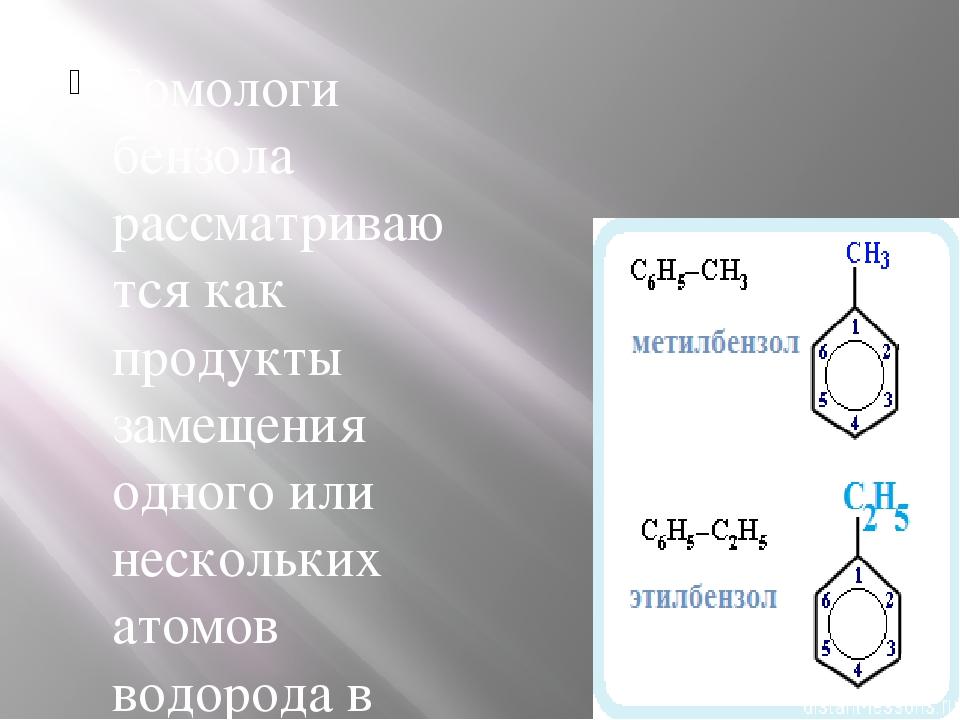 Гомологи бензола рассматриваются как продукты замещения одного или нескольких...