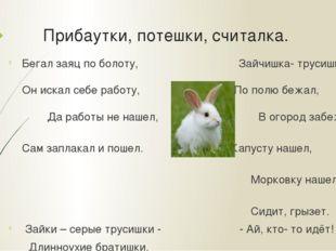 Прибаутки, потешки, считалка. Бегал заяц по болоту, Зайчишка- трусишка Он иск